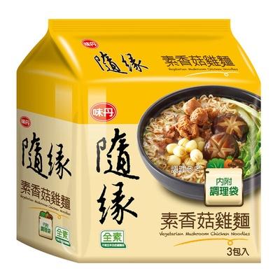 【味丹】隨緣素香菇雞