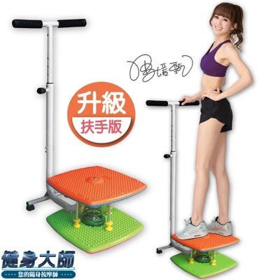 【健身大師】多功能運動美體機(跳舞機)