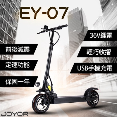 【JOYOR】EY-7 48V電動滑板車