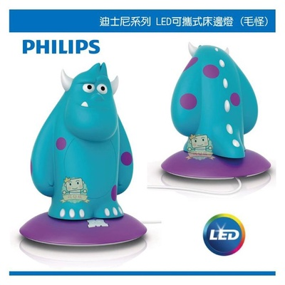 飛利浦 可攜式床邊LED燈-毛怪71705
