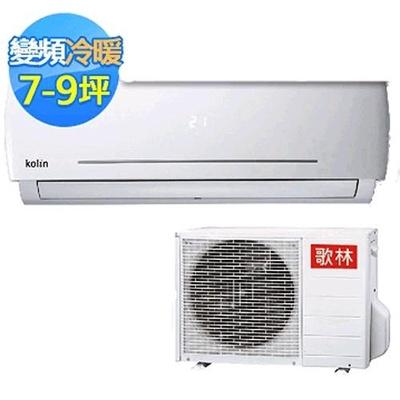 【Kolin 歌林】7-9坪 變頻冷暖 分離式冷氣 KSA-452DV05/KDV-45205