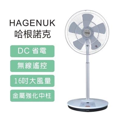 【HAGENUK 哈根諾克】16吋DC定時遙控立扇 (HGN-168DC)