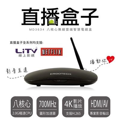 【人因科技】直播盒子 MD3634 8核心無線雲端智慧電視盒