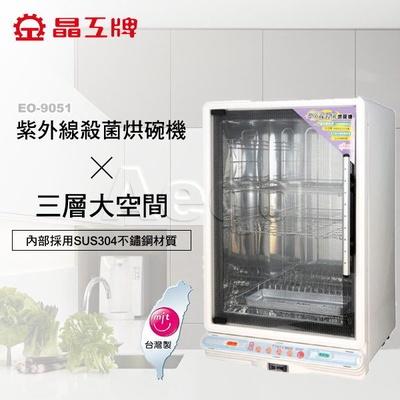 晶工牌紫外線消毒殺菌四層烘碗機EO-9051