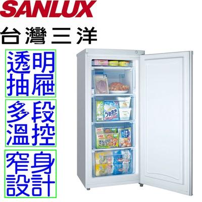 【台灣三洋 SANLUX】直立式145公升冷凍櫃(SCR-145A)