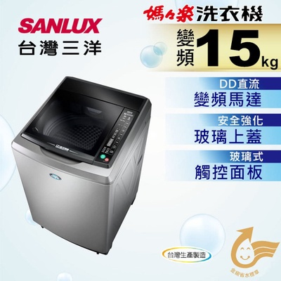 【SANLUX 台灣三洋】15Kg直流變頻超音波洗衣機(SW-15DVG)
