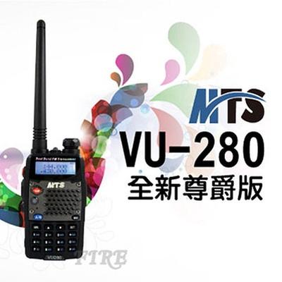 【MTS】VU-280 全新尊爵版 雙頻 無線電對講機
