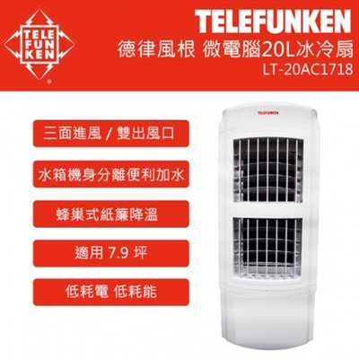 【TELEFUNKEN 德律風根】20公升微電腦冰冷扇(LT-20AC1718)