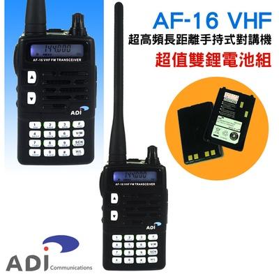 【ADI】AF-16 超高頻長距離手持式對講機
