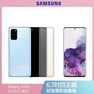 【SAMSUNG 三星】Galaxy S20 & S20+ (12G/128G)