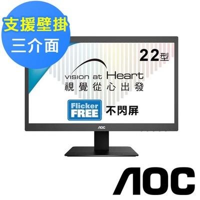 【AOC】I2279VWHE 22型 AH-IPS 不閃屏液晶螢幕