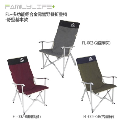【FL生活+】多功能鋁合金露營野餐折疊椅(FL-002)