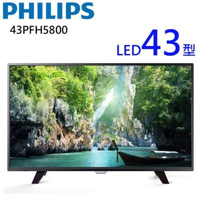 【PHILIPS飛利浦】43吋IPS低藍光智慧聯網電視(43PFH5800)