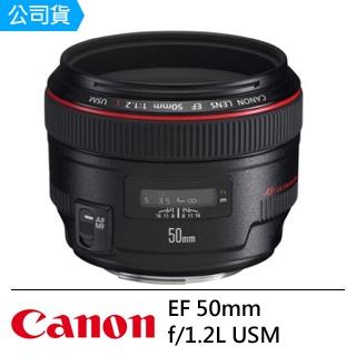 Canon 佳能 EF 50mm f/1.2 L USM 鏡頭