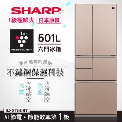 【SHARP 夏普】501公升 極鮮大六門冰箱-金(SJ-GT50BT-T)