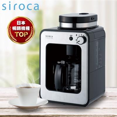 【siroca】crossline 自動研磨悶蒸咖啡機(SC-A1210)