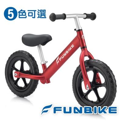 【 愛兒館 ilovekids】FUNbike滑步車-鋁合金系列