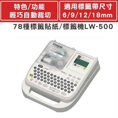 EPSON 愛普生 LW-500 標籤印表機