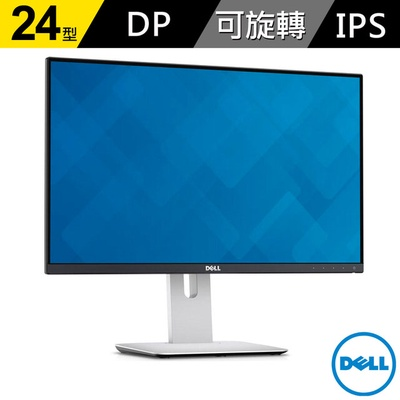 【DELL 戴爾】U2414H 24型 纖薄邊框設計 LED液晶螢幕(原廠三年保固)