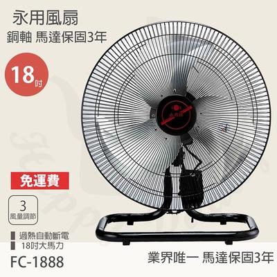 【永用牌】MIT台灣製造18吋大馬達工業桌扇/電風扇FC-1888