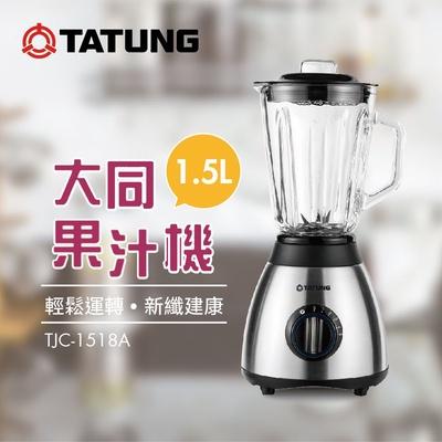 【TATUNG 大同】1.5L果汁機(TJC-1518A)