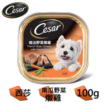 【Cesar 西莎】南法野菜燉雞口味