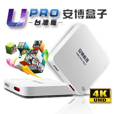 安博盒子5代UPro 4K數位電視四核心機上盒