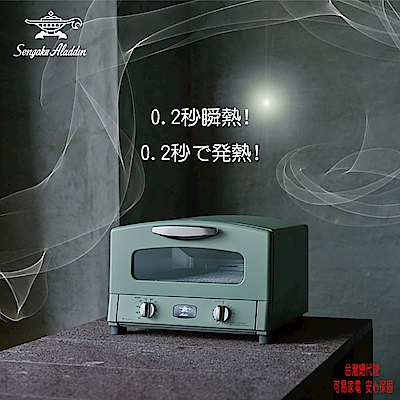 【日本sengoku aladdin】千石阿拉丁專利0.2秒瞬熱復古多用途烤箱