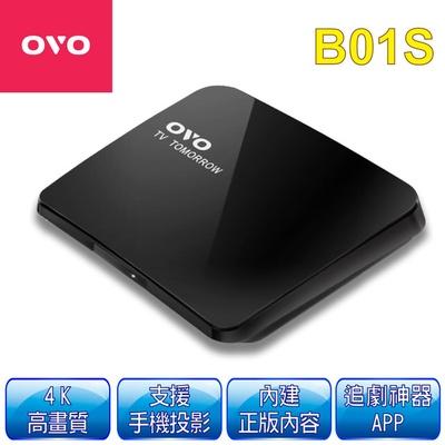 【OVO】電視盒 4K升級版(OVO-B01S)