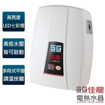 【佳龍牌】七彩即熱式電熱水器(LED-99-LB)