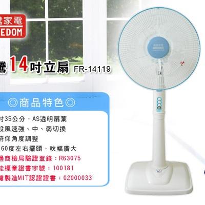 【惠騰】14吋電風扇 (FR-14119)