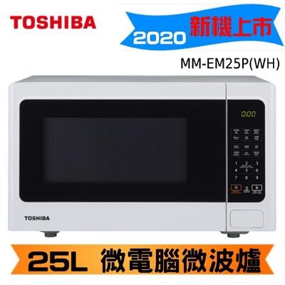 【TOSHIBA 東芝】25L微波爐MM-EM25P