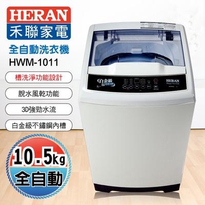 【HERAN禾聯】10.5公斤FUZZY人工智慧定頻洗衣機(HWM-1011)