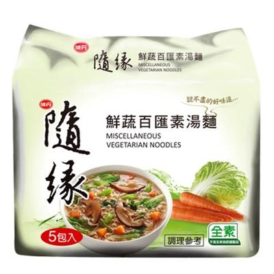 【味丹】隨緣鮮蔬百匯麵