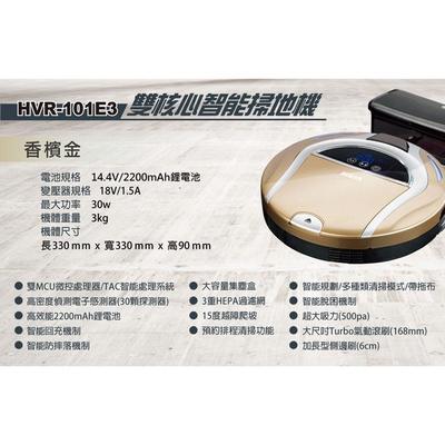 禾聯HERAN 人工智慧型掃地機器人(HVR-101E3)