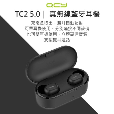 【QCY】T2C藍牙真無線耳機