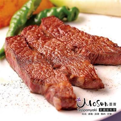 【Mosun 墨賞新鐵板料理】餐卷