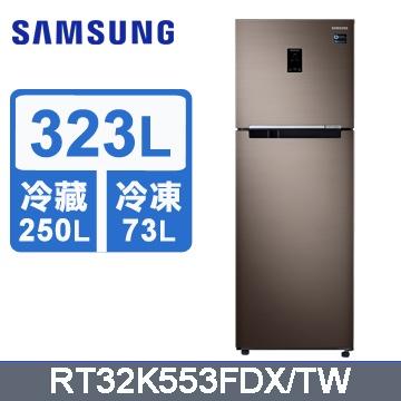 【SAMSUNG 三星】323L雙門冰箱(RT32K553FDX)