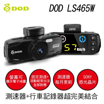 DOD LS465W GPS Full HD 行車記錄器