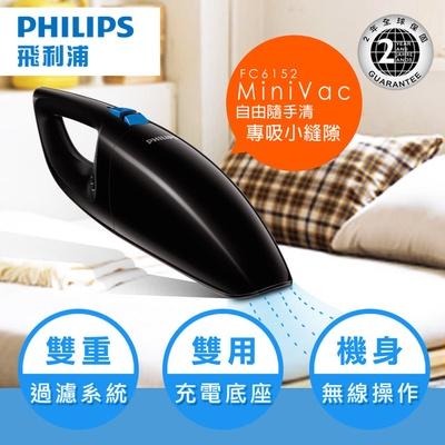 【飛利浦 PHILIPS】手提充電式吸塵器(FC6152)