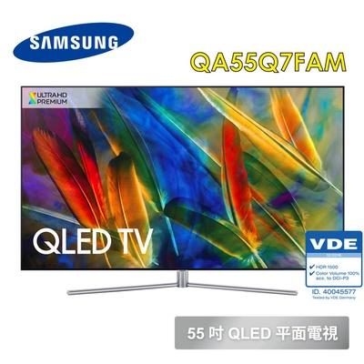 【SAMSUNG 三星】55吋QLED量子平面電視