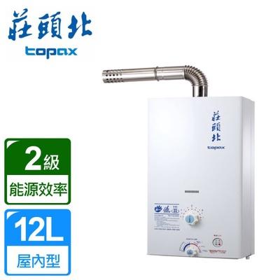 Topax莊頭北12L大廈用智慧調溫強制排氣熱水器TH-7121AFE