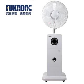 【FUKADAC深田家電】14吋典雅智能型遙控霧化扇(FMF-1488)