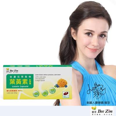 【BeeZin康萃】美國專利高單位葉黃素軟膠囊