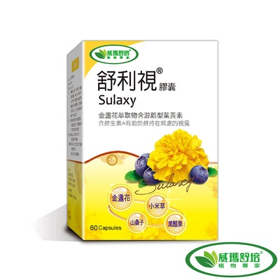 【威瑪舒培】舒利視複方金盞花葉黃素60顆