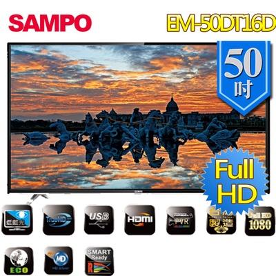 【SAMPO 聲寶】50吋 低藍光顯示器(EM-50DT16D)