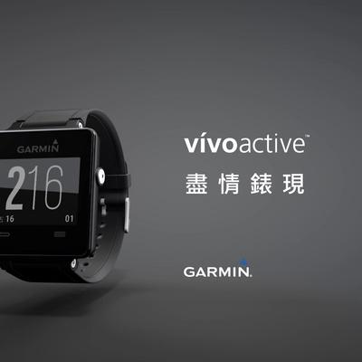 Garmin Vivoactive GPS智慧運動錶