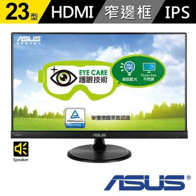 【ASUS】VC239H 23型 IPS FullHD 低藍光 不閃屏 護眼螢幕