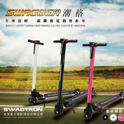 【SWAGTRON】美國碳纖維折疊電動滑板車SWAGGER潮格