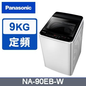 【Panasonic 國際牌】9公斤定頻直立式洗衣機(NA-90EB-W)
